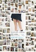 东京思春期 海报