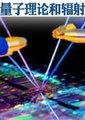 量子理论和辐射