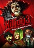 邪恶的小丑3 海报