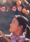 Oh, Xiangxue 海报