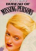 Bureau of Missing Persons 海报