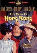 The Road to Hong Kong 海报