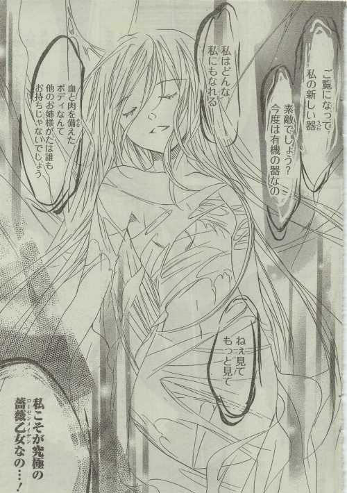 《蔷薇少女》治郁展开 翠星石遭魔改变成独眼