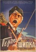 石普卡的英雄 海报