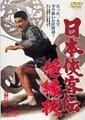 Nihon Kyokaku-den: Zetsuenjô