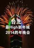 台北最High新年城2014跨年晚会