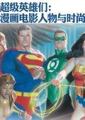 超级英雄们:漫画电影人物与时尚