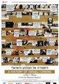 以色列电影史