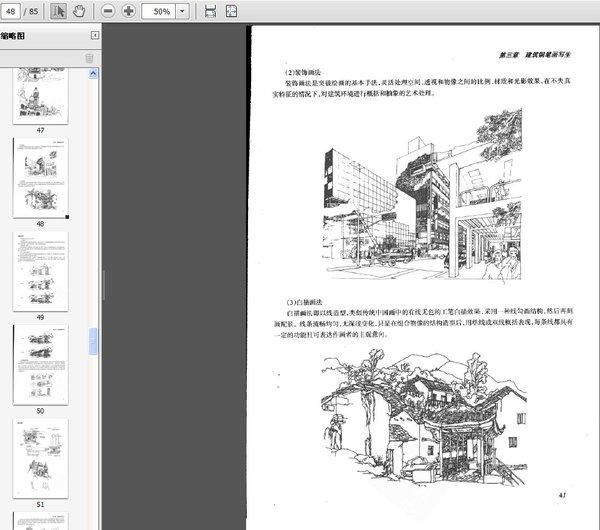 《建筑钢笔画》扫描版[pdf]