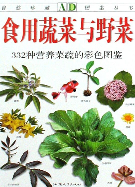 《食用蔬菜与野菜》[PDF]彩色扫描版