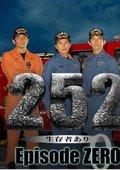 252发现幸存者(前篇) 海报