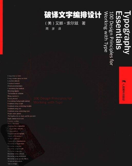 《美国视觉设计学院用书——破译文字编排设计》扫描版[PDF]
