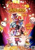 闯堂兔2疯狂马戏团 海报