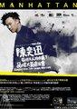 陈奕迅在陌生人的皮肤下品尝大气音乐会