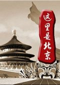 这里是北京 海报