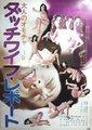 Otona no omocha: Dacchi waifu repôto