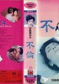 Adultery 海报