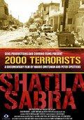 2000 Terrorists 海报