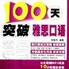 《100天突破雅思口语》扫描版[PDF]