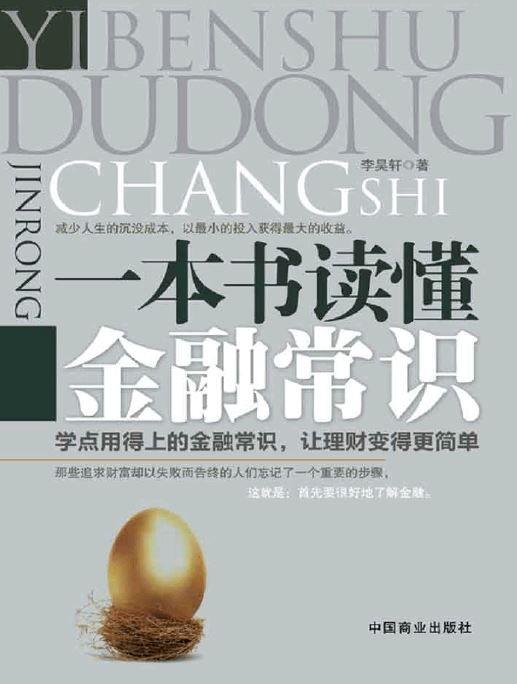《一本书读懂金融常识》[PDF]扫描版