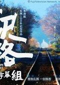 驿路-纪念松本清张诞辰100年特别企画系列 海报