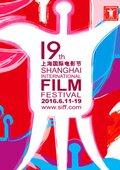第19届上海国际葡京赌场节