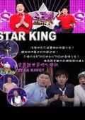 Star King 海报