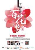 第32届大众电影百花奖颁奖礼 海报