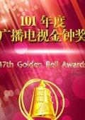 第47届台湾电视金钟奖颁奖典礼  海报