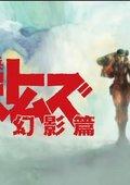 装甲骑兵Votoms:幻影篇