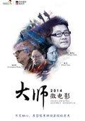 美好2014:大师微电影