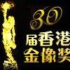 第30届香港金像奖