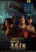鄭和1405:魔海尋蹤
