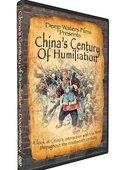 China's Century of Humiliation 海报