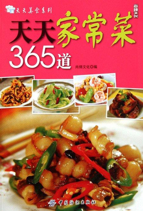 《天天家常菜365道·彩图版》扫描版[PDF]