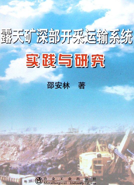《露天矿深部开采运输系统实践与