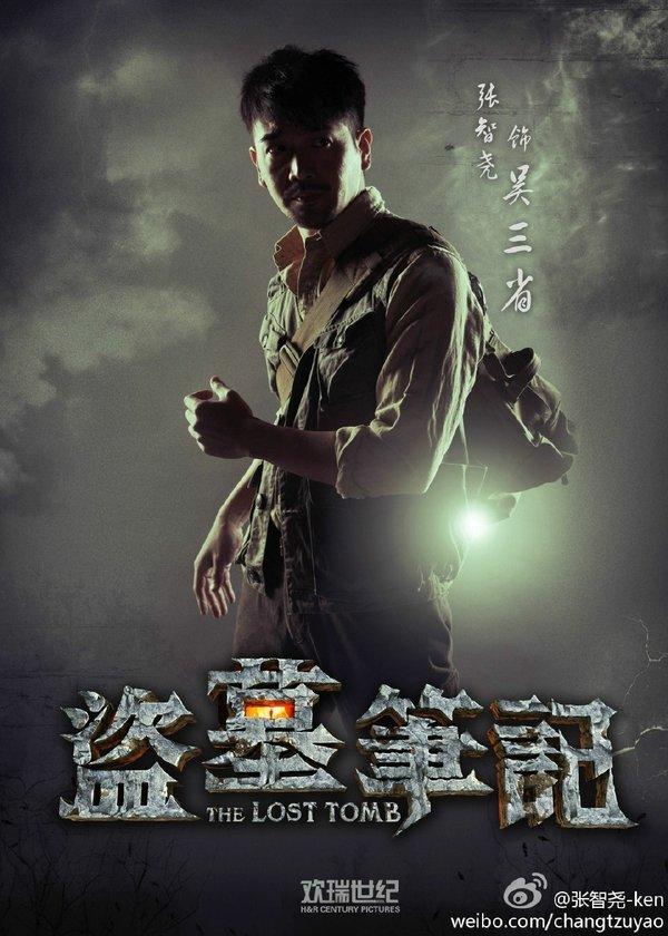 Mainland Chinese Drama 2015] The Lost Tomb 盗墓笔记 - Mainland China
