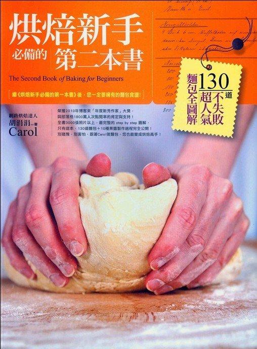 《烘焙新手必备的第二本书》[PDF]全彩版