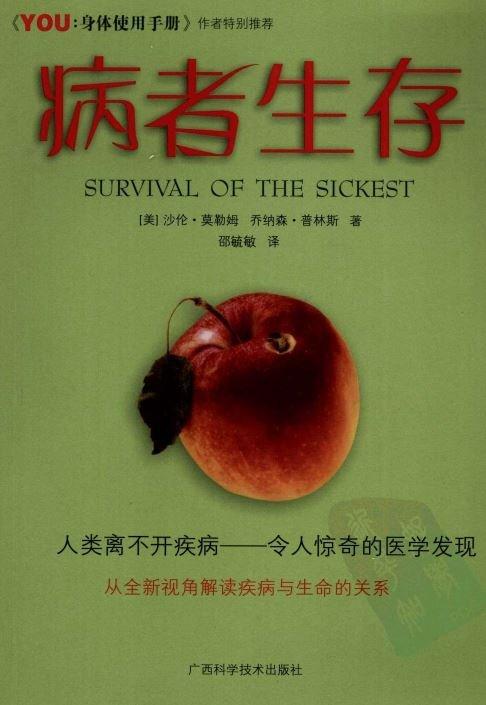 《病者生存》[PDF]扫描版