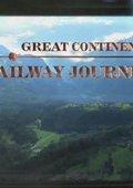 BBC:乘着火车游欧洲 海报