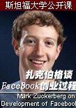 扎克伯格谈Facebook创业过程