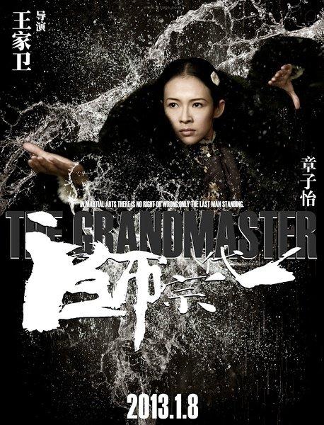 《一代宗师》曝四大拳派海报 明年1月8日上映