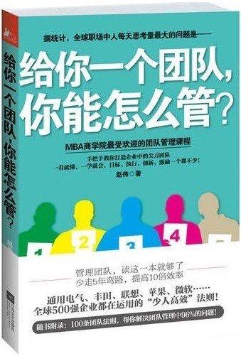 《给你一个团队,你能怎么管?》PDF图书免费下载