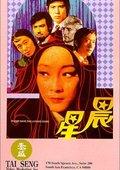 Chen xing 海报