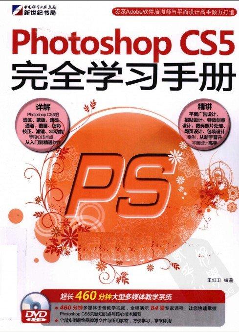 [图书]《Photoshop CS5完全学习手册》[PDF]扫描版