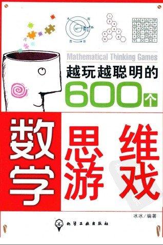 《越玩越聪明的600个数学思维游戏