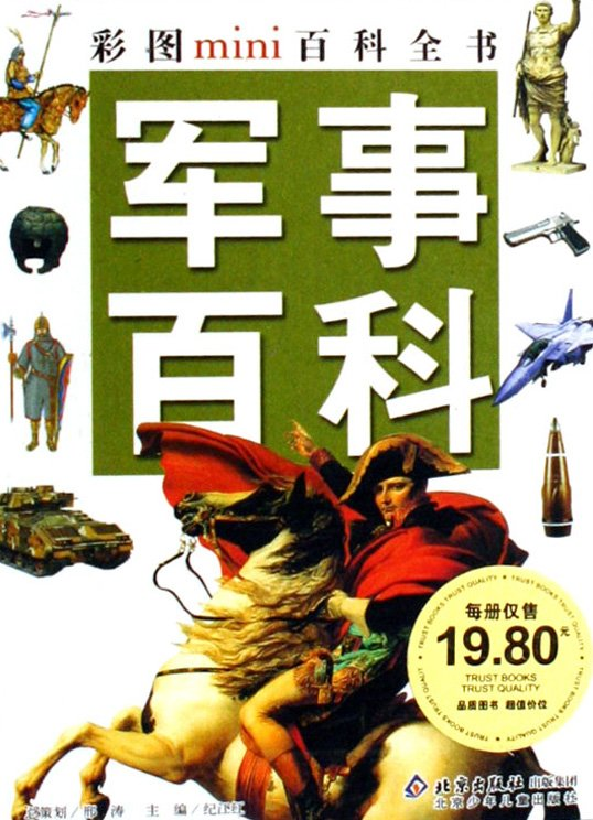 《军事百科》PDF图书免费下载