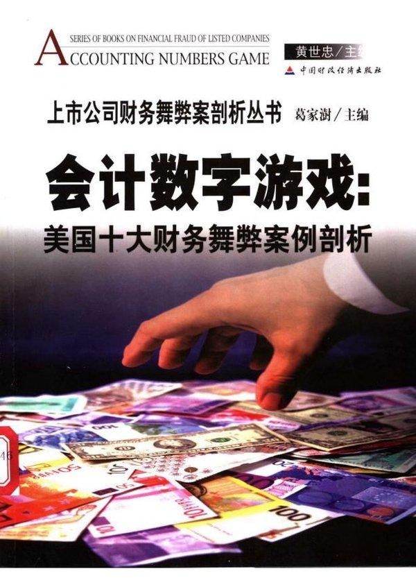 《上市公司财务舞弊案剖析丛书(更新:注册会计师)》扫描版[PDF]