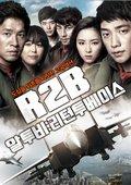 r2返回基地郑智薰