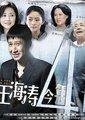 王海涛今年41